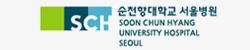 순천향대학교 서울병원